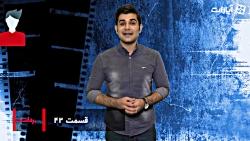 برداشت- حضور حامد همایون در فیلم سینمایی جدید