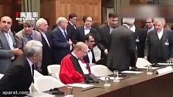 دادگاه لاهه برای رسیدگی به پرونده شکایت ایران از آمریکا