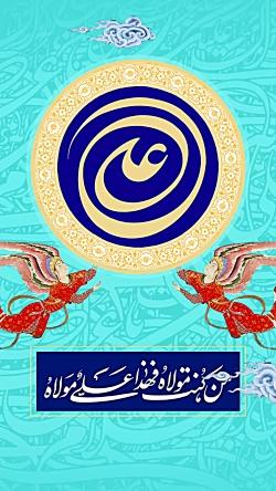 استوری   عید سعید غدیر