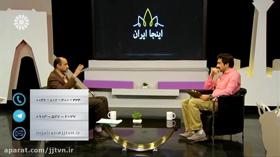 اینجا ایران - قسمت 15 - تاریخ پخش: 960822