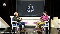 اینجا ایران - قسمت 19 - تاریخ پخش: 960927