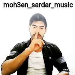 آهنگ محسن سردار به اسم بی استعداد