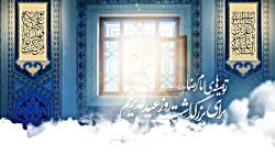 کلیپ توصیه های امام رضا علیه السلام برای عید بزرگ غدیر