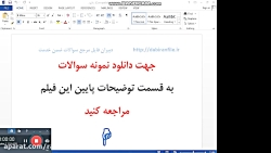 پیشنهاد ارزشیابی معلم ادبیات فارسی