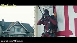 فیلم Deadpool 2 2018 دوبله فارسی