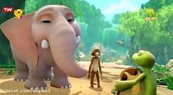 فیلی و میمونک  - خزنده ن...