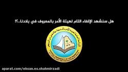 تلاش برای لغو کامل فعالیت هیئت امر به معروف و نهی از منکر عربستان