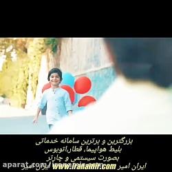 سامان جلیلی ترانه خوشب...