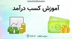 آموزش کسب درآمد با ۴۸ ایده ناب ایرانی