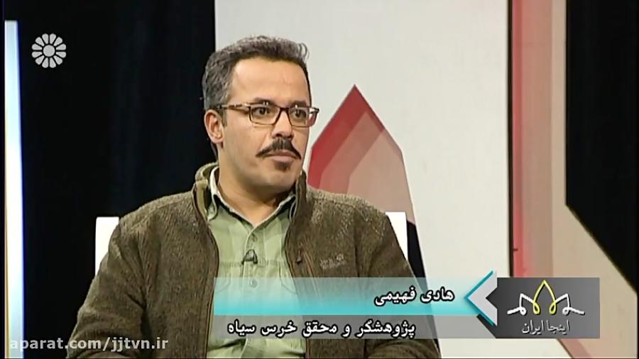 اینجا ایران - قسمت 21 - تاریخ پخش: 961018