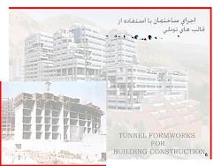 پاورپوینت اجرای ساختمان با استفاده از قالب های تونلی