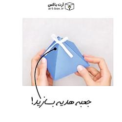 جعبه هدیه بسازید!