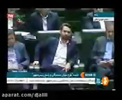 سخنرانی آقای روحانی در جلسه سوال از رئیس جمهور در مجلس شورای اسلامی