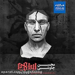 آلبوم جدید محسن چاوشی با نام ابراهیم منتشر شد
