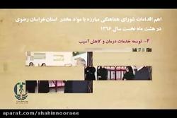 تیزر شورای هماهنگی مبارزه با مواد مخدر استان خراسان رضوی