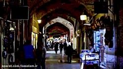 کسب و کارهای اصفهانی در بازار باسلام
