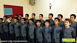 همخوانی آهنگ سال - مدرسه تقوی شاد نوش آباد - خرداد 1397