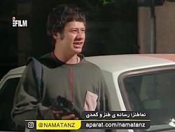 نماطنز | وقتی علی صادقی با دوربینش همه رو سوژه میکنه
