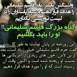 ترور قاسم سلیمانی کلیک ...