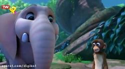 فیلی و میمونک - دمنوش عج...