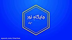 جایگاه نور وکیل آباد مشهد