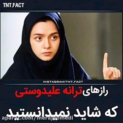 رازهای ترانه علی دوستی