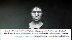 آلبوم ابراهیم محسن چاوشی