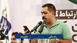 محفل طنز پردازان و ارتباط گران با حضور وزیر ارتباطات