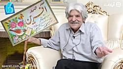آخرین مصاحبه مرحوم صادق صندوقی