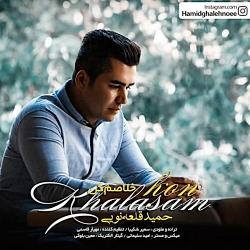 حمید قلعه نویی - خلاصم کن