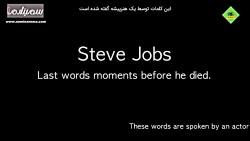 کلیپ انگیزشی آخرین سخنان استیو جابز قبل از مرگش
