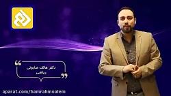 معرفی اپلیکیشن همراه معلم - استاد صابونی