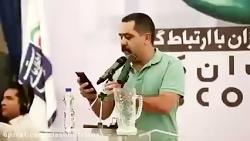 شوخی یک طنز پرداز در مورد فیلترینگ در مقابل وزیر ارتباطات