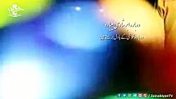 عید غدیر ستاره بارونه زمین   نماهنگ عید غدیر   Urdu Subtitle