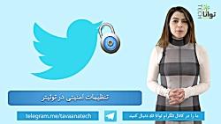 تنظیمات امنیتی در توئیتر