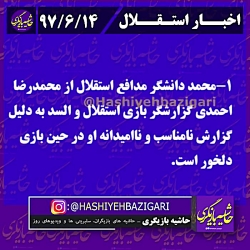 اخبار امروز استقلال-14-6-97