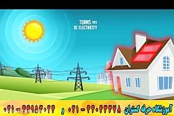 آموزش مزایای پنل های خورشیدی
