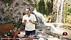 آشپزی در سفر11با رضا طاهری خوراک بوقلمون