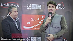 نمایشگاه بین المللی گردشگری و صنایع وابسته مشهد - آژانس آتی