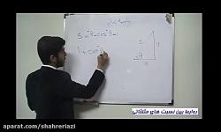 ویدیو آموزش فصل دوم ریاضی دهم درس سوم