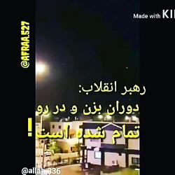 حمله موشکی ایران به اسراییل