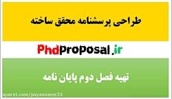 انجام پایان نامه کارشناسی ارشد مدیریت,پروپوزال دکتری مدیریت