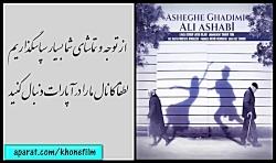 """آهنگ جدید علی اصحابی """"عاشق قدیمی""""Ali Ashabi - Asheghe Ghadimi"""