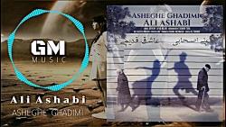Ali Ashabi - Asheghe Ghadimi , New 2018 آهن جدید علی اصحابی - عاشق قدیمی