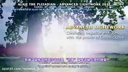 Part Twenty - Pleiadian Alaje - ADVANCED LIGHTWORK - Chinese Sub