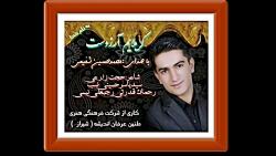 مداحی و نوحه جدید بسیار زیبا از محمد حسین شفیعی بنام مادر