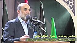 """رئیس رسانه ملی در خرم آباد: گرانی ارز در کشور """"کاری داعشی"""" است"""