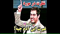 واکنش شدید شهاب حسینی /...