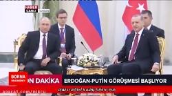 دیدار دو جانبه پوتین و اردوغان در تهران