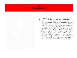 پاورپوینت زندگینامه و آثار سید هادی میرمیران
